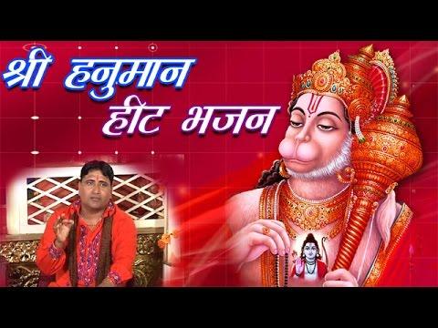 Bala Ji Bhajan || Shri Hanuman Hit Bhajan || श्री हनुमान हिट भजन || Narendar Koshik