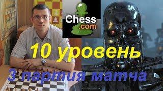 Шахматы. Гамбит против Компьютера на сайте chess.com: 3 партия матча