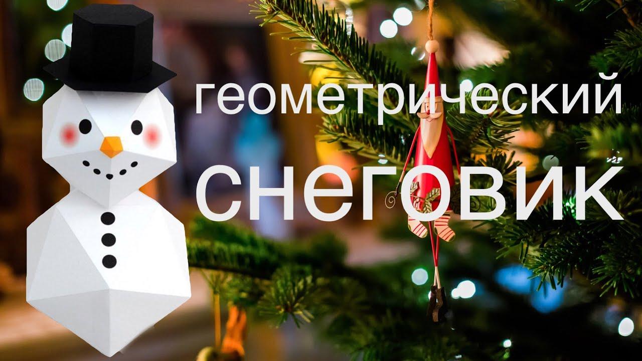 Бумажный снеговик своими руками фото 361