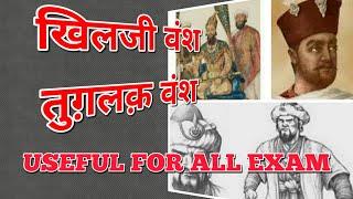 दिल्ली सल्तनत भाग 3, खिलजी वंश और तुगलक वंश