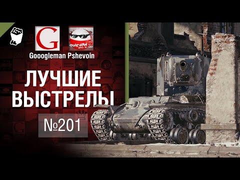 Лучшие выстрелы №201 - от Gooogleman и Pshevoin [World of Tanks]