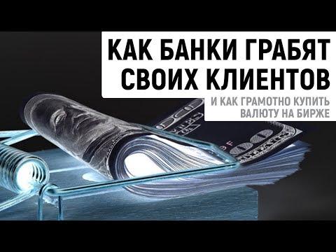 Как банки грабят своих клиентов и как грамотно купить валюту на бирже  (18+)