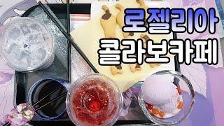 뱅드림 로젤리아 콜라보카페 메뉴 리뷰! 랜덤특전 대박.…
