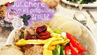 корейский суп из ребрышек (Korean Beef Short Rib Soup) Galbitang 갈비탕 만들기