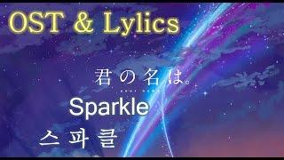 [Original 원곡] 너의 이름은(君の名は) - 스파클(sparkle) OST (가사, 발음, Kangi, Eng lyrics)