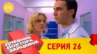 Дневник доктора Зайцевой 26