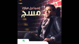Ismaeel Mubarak .. Habibi | أسماعيل مبارك .. حبيبي