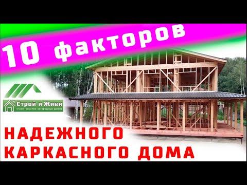 10 факторов надежного каркасного дома от проекта до крыши. Строй и Живи