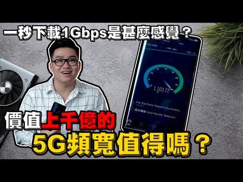【Joeman】一秒鐘下載1Gbps是甚麼感覺?價值上千億的5G頻寬值得嗎?
