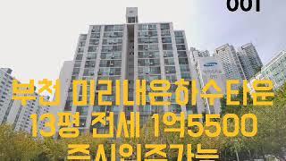 [부천 아파트 전세] 13평 미리내은하수타운 아파트 전…
