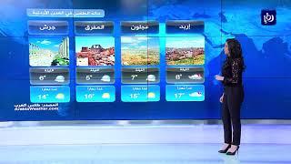 النشرة الجوية الأردنية من رؤيا 27-3-2019
