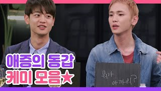 (ENG/SPA/IND) SHINEE Key & Min Ho : Perfect Chemistry of 11 Years Friendship | Life Bar | Mix Clip