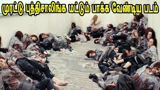 Genius only can watch this movie! All Time Best Time Loop Movie Movie Review & Story in Tamil.