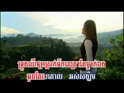 Tail Taol - Ouk Sokun Kanha [Khmer Karaoke]