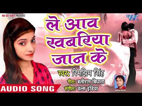 Le Aawa Khabariya Jaan Ke - Dhondhi Me Lagwadi CC TV - Rimjhim Singh - Bhojpuri Hit Songs 2018