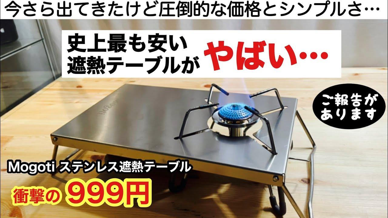 衝撃価格の遮熱テーブルが今さら出てきた【キャンプ】Mogotiステンレス遮熱テーブル ソロキャンプ ST-310 SOTO キャンプギア