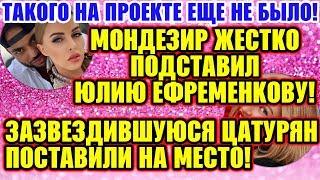 Дом 2 Свежие новости и слухи! Эфир 6 ДЕКАБРЯ 2019 (6.12.2019)