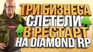 СРАЗУ 3 БИЗНЕСА СЛЕТЕЛИ В РЕСТАРТ & ЛОВЛЯ ДОМОВ НА DIAMOND RP