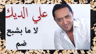 علي الديك - لا ما بشبع ضم   Ali Deek - La Ma Bishabe Dama