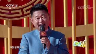 [喜上加喜]东坡曰:成长不是心变老 是历尽千帆 归来仍少年  CCTV综艺