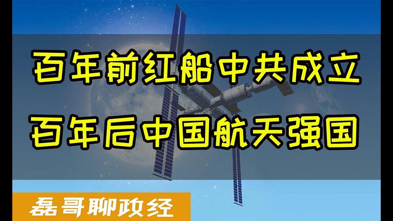 百年前南湖红船中共成立,百年后中国航天强国、神舟十二号载人飞船成功升空,中国现在的成就前无古人后无来者