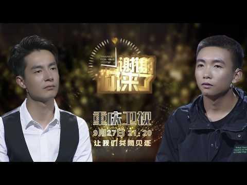 【NEW】最新!!重庆卫视《谢谢你来了》20170927 相差七岁的''半路兄弟'':如父如兄的哥哥  调皮任性的弟弟为何深情致歉