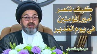 كيف ننصر أمير المؤمنين في يوم الغدير   سيد رشيد الحسيني