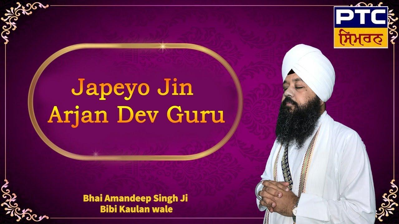 Download Japeyo Jin Arjan Dev Guru   Bhai Amandeep Singh Bibi Kaulan Wale
