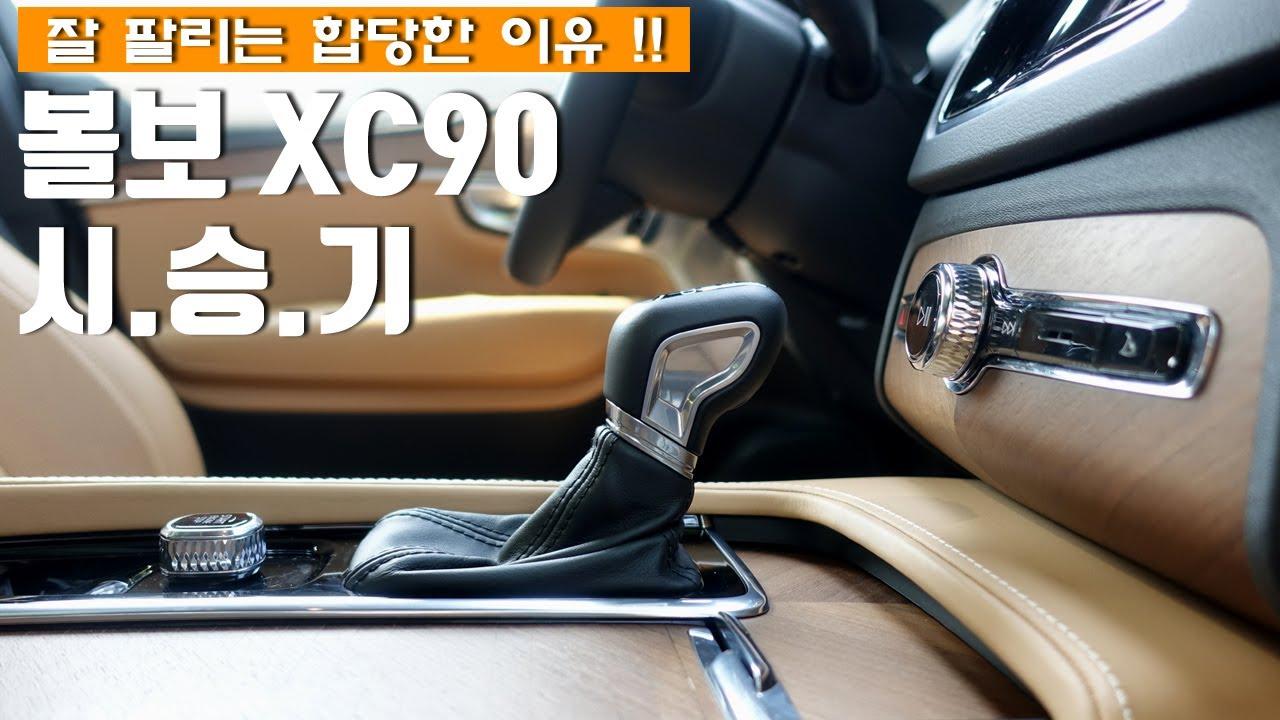 잘 팔리는 합당한 이유, 볼보 XC90 T6 시승기