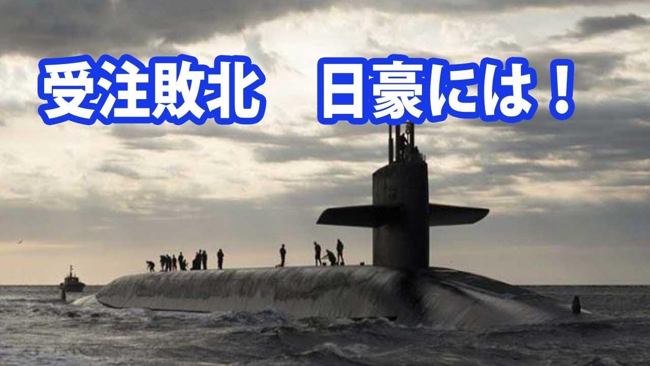 級 潜水艦 アタック
