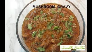 Mushroom Gravy/மஷ்ரூம் குழம்பு(English subtitles)