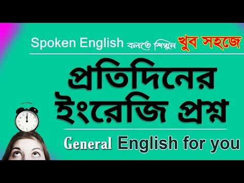 General English learning | How to learn Free English | Improve your English | Fast English learning