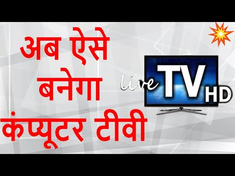 HOW TO WATCH LIVE TV IN LAPTOP AND COMPUTER 2019.LIVE TV CHANNELS IN COMPUTER.