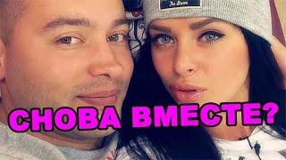 Черкасов и Вика Романец снова вместе? Последние новости дома 2 (эфир за 1 июня, день 4405 )