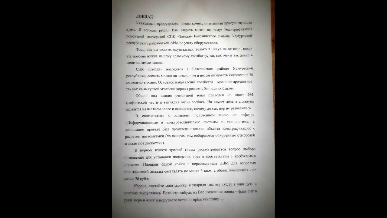 образец доклада дипломного проекта  образец доклада дипломного проекта