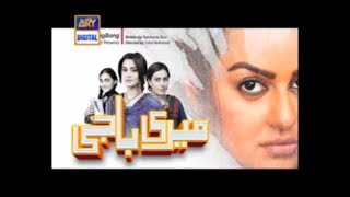 Meri Baji | ARY Digital New Drama | Starting from 27th Aug Mon,Thu at 700 PM on ARY Digital