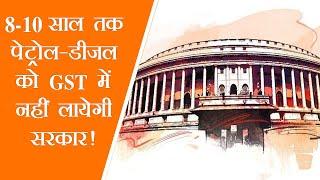 BJP पेट्रोल-डीजल को GST से बाहर रखने के पक्ष में । Finance Bill को संसद की मंजूरी