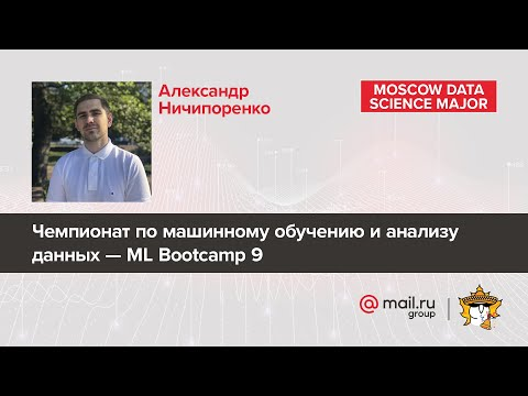 Чемпионат по машинному обучению и анализу данных – ML Boot Camp 9 — Александр Ничипоренко
