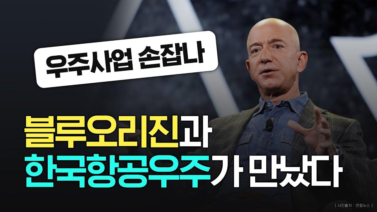 에스티팜 독점 계약!! 한국항공우주 전세계1,2위 기업과 만남의 뜻은!