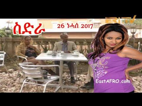 Eritrea Movie ስድራ Sidra (August 26, 2017) | Eritrean ERi-TV