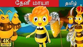 தேனீ மாயா | Maya the Bee in Tamil | Fairy Tales in Tamil | Tamil Fairy Tales
