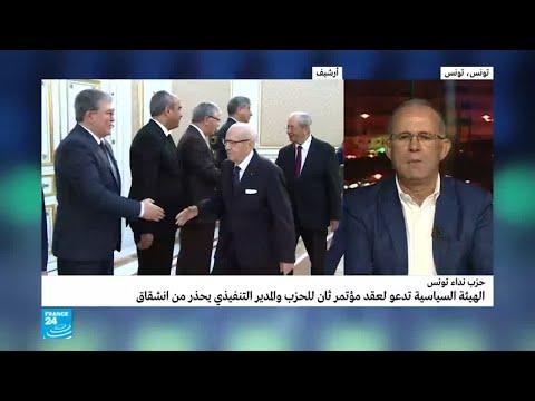 هل ما يحدث في نداء تونس يهدد بانشقاق جديد؟  - 16:22-2018 / 7 / 13