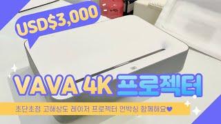 [언박싱/리뷰영상] 초단초점 VAVA 4K 레이저 프로…