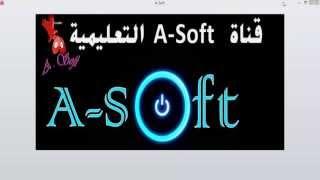 شاشة بداية مؤقتة | اكسس 2010 | قناة A-Soft التعليمية