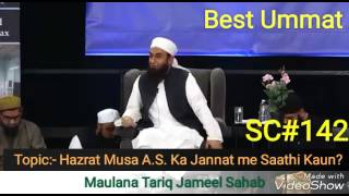 SC#142- Hazrat Musa A.S. Ka Jannat me Sathi Kaun? (Maulana Tariq Jameel Sahab-مولانا طارق جمیل صاحب)