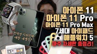 지금 아이폰 사지마세요. 애플케어+ 한국출시? 새로운 아이폰 11/11 Pro/11 Pro Max/애플워치5/7세대 아이패드 총정리!