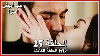 حب أبيض أسود الحلقة - 25 كاملة (مدبلجة بالعربية) Price Of Passion