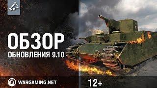 Обзор обновления 9.10 [World of Tanks]