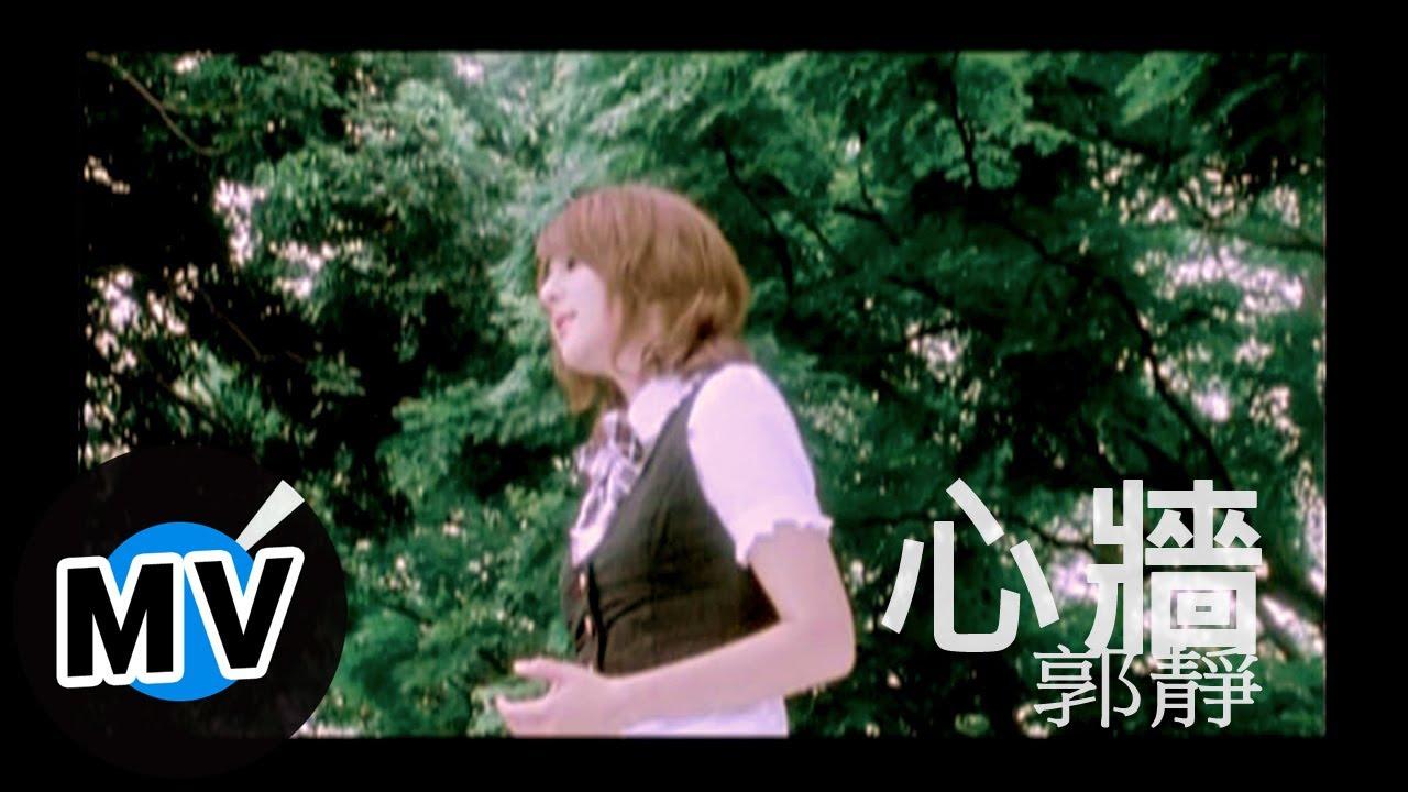 郭靜 Claire Kuo - 心牆 (官方版MV)