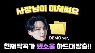 [갓세븐] 천재작곡가 DEFSOUL 하드대방출 (200516 긋밤)
